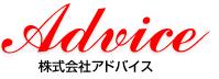 東京・八王子・多摩地域の家電家具の配送設置・レンタル倉庫・物流加工出荷なら株式会社アドバイス