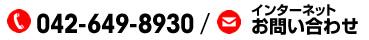 多摩地域の家電家具の配送設置・レンタル倉庫・物流加工出荷など電話でのお問い合せ 受付時間:平日8:30から17:00 042-649-8930